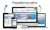 Розробка та свторення веб сайтів, порталів, інтернет -магазинів