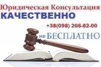 Юридическая консультация для бизнеса, населения и студентов