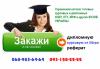 Готовые курсовые и дипломные работы