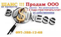 Продажа готовых ООО с НДС, регистрация фирм