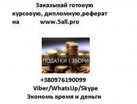 Податки, податкова система