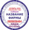 Продажа готовых ООО с НДС, регистрация фирм, ООО, ЧП