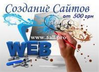 Заказать сайт, рекламу (маркетинг)