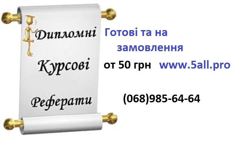 Замовити Курсову, Дипломну роботу, Реферат Недорого