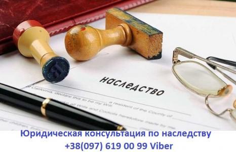 Юридическая консультация по наследству в Кривом Роге