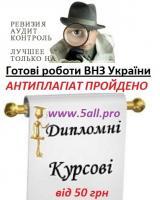 Аудит Ревизия Контроль