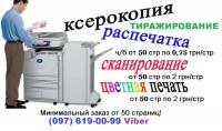 Друк робіт від 50 стор - 0,75 грн