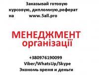 Менеджмент организации реферати, курсові, дипломні