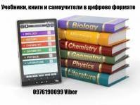 Підручники та книжки