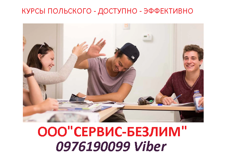 Заочные курсы польского языка за 41,63 грн час