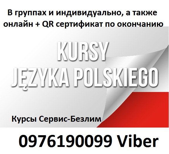 Курсы польского языка Кривой Рог, Киев, Харьков