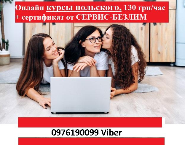 Онлайн польского языка для начинающих А1, А2, Б1, Б2