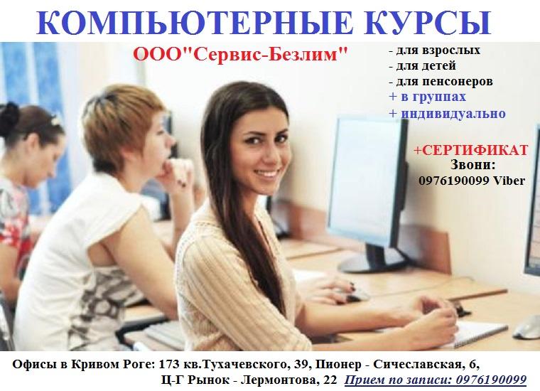 Компьютерные курсы онлайн, репетитор информатики