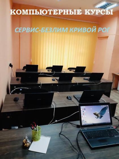 Компьютерные курсы в Кривом Роге