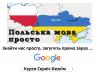 Курси польської мови для початківців